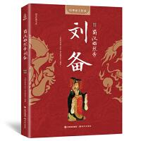 国学经典文库 中华帝王传奇 蜀汉昭烈帝刘备