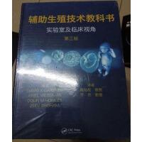 辅助生殖技术教科书 实验室及临床视角 第三版 正版精装