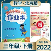 新版2021春 黄冈小状元作业本三年级/3年级数学下册BJ(北京课改版)北京版三年级