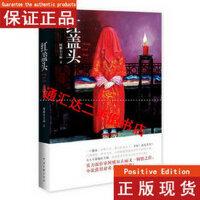 【二手旧书9成新】长篇小说:红盖头 /阿娜尔古丽 著 中国文联出版社