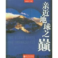 【二手书8成新】亲近地球之颠 高登义 民族出版社