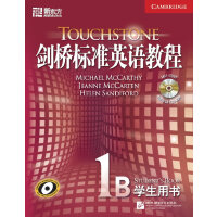 新东方 剑桥标准英语教程1B(学生用书)(附1CD光盘)