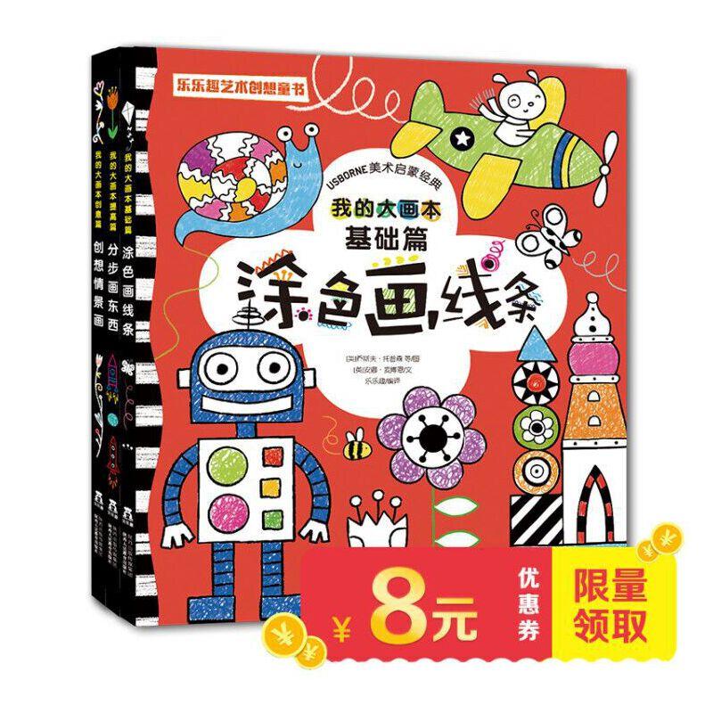 """我的大画本(全3册)3-6岁 儿童版""""秘密花园"""" 尤斯伯恩美术启蒙经典 英国畅销的儿童创作涂色书 ,想象力、色彩感、创造力,分步绘画,七天会画百种事物 乐乐趣绘本阅读"""