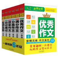 金榜文库作文系列(全6册)