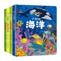 儿童3D立体翻翻书(精装4册)海洋 动物 农场 交通工具 幼儿宝宝益智玩具防水撕不烂0-6岁
