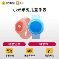 【苏宁易购】小米米兔儿童手表Q防水防丢电话智能手机GPS定位小学生通话
