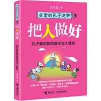 【二手正版9成新】亲爱的孔子老师③:把人做好吴甘霖接力出版社9787544835497