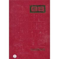 【二手书8成新】中国国家标准汇编(2009年制定(429 GB23934-24062 中国标准出版社 中国标准出版社