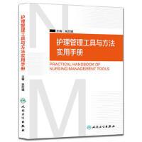 【二手书8成新】护理管理工具与方法实用手册 吴欣娟 9787117206761