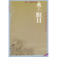 [二手旧书9成新]海岩长篇经典全集修订版:永不瞑目,海岩,9787503923401,文化艺术出版社
