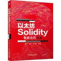 以太坊Solidity智能合约开发 嘉文 管健 李万胜 著