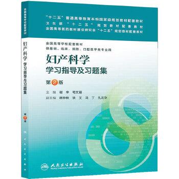妇产科学学习指导及习题集(第二版/本科临床配套)