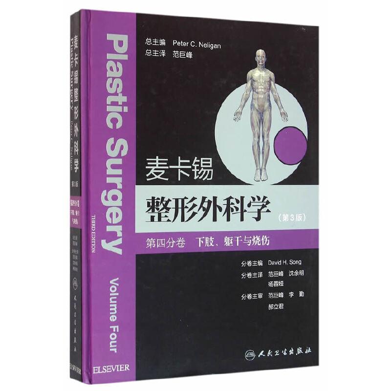 麦卡锡整形外科学:下肢、躯干与烧伤分卷(翻译版)