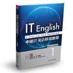 中级IT英语听说教程1