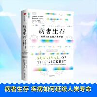 见识丛书・病者生存:疾病如何延续人类寿命