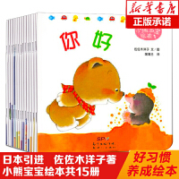 小人儿帮手系列 搜索队 圣诞节 豚鼠 全4册 蒲蒲兰绘本馆