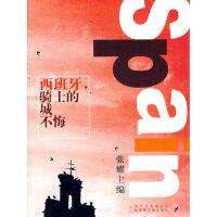 [二手旧书9成新]西班牙,骑士的城不悔,张耀,上海世纪出版股份有限公司发行中心(上海锦绣文章), 9787545204