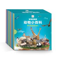 宝宝的神奇动物小百科(全24册)