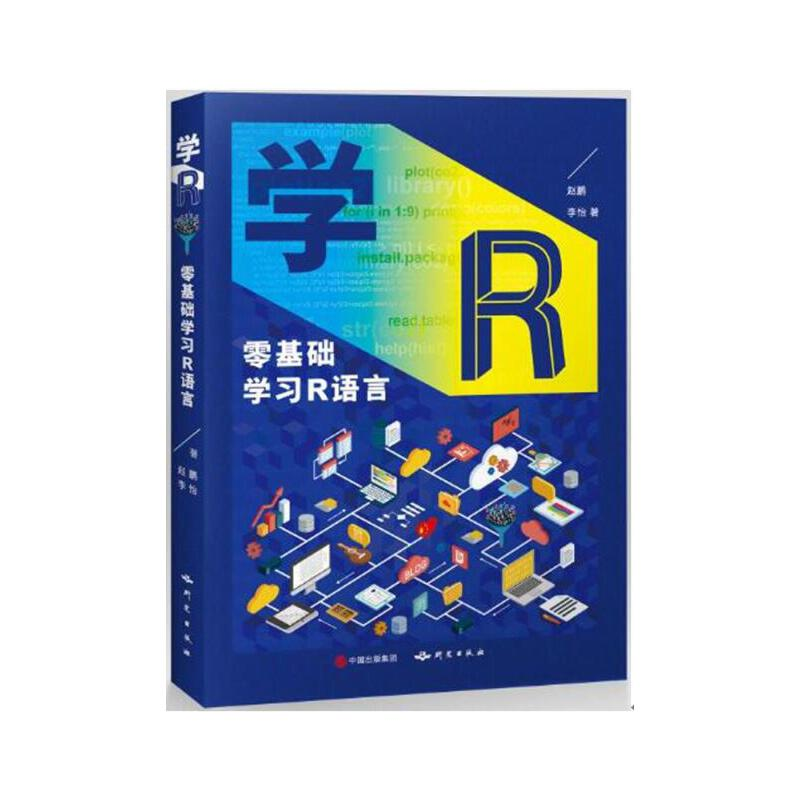 学R:零基础学习R语言