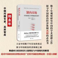 """制内市场:中国国家主导型政治经济学(郑永年教授""""解释中国三部曲""""之二,解惑西方政治经济学主流理论与中国现实的断裂)"""