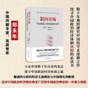 制内市场:中国国家主导型政治经济学(权威解读中国经济2020年如何实现超预期增长,突破百万亿元大关) 立足中国数千年历史的变迁 解开中国政治经济体制之谜 弥补西方政治经济主流理论与中国现实的断裂 是对中国政治经济理论和更广泛的中国政治辩论的一次重大创新