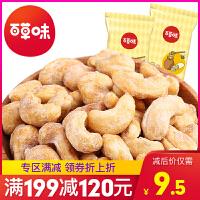 【百草味-蜂蜜黄油腰果32g】坚果干果 休闲零食小包装