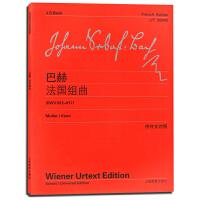 上海教育出版巴赫法国组曲(BWV812-817)(中外文对照)全新书籍