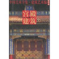 【二手书8成新】中国美术全集 建筑艺术篇(袖珍本:宫殿建筑 中国建筑工业出版社 9787112068692