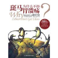 【二手旧书9成新】斑马为什么不得胃溃疡 (美)萨波斯 ,穆志山,潘少平 9787535760609 湖南科技出版社