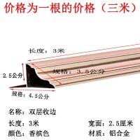 集成吊顶铝扣板收边条边线龙骨阳角线阴角线铝合金包边封边材料 3米