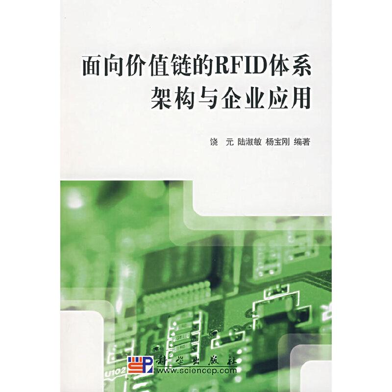 面向价值链的RFID体系架构与企业应用