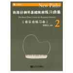 新路径钢琴基础教程 练习曲集2