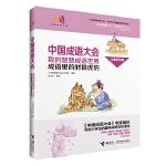 中国成语大会・我的智慧成语世界(儿童彩绘版)・成语里的豺狼虎豹
