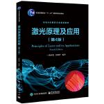 激光原理及应用(第4版)