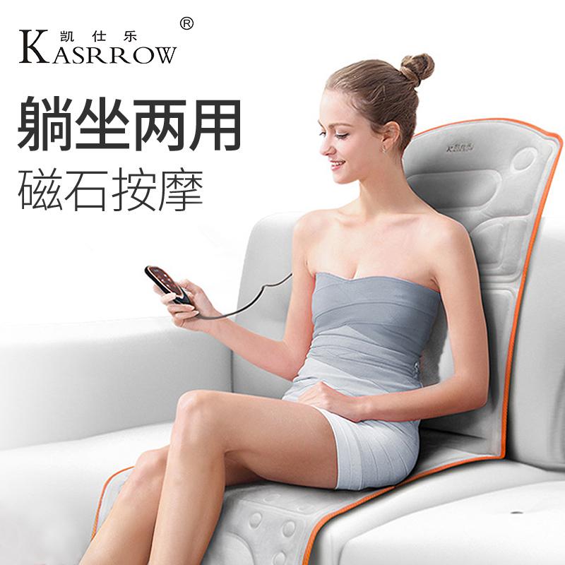 凯仕乐(Kasrrow)多功能按摩器按摩床垫全身按摩垫家用靠垫KSR-AM201 9个按摩头 全身舒适按摩
