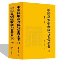 中国鼻烟壶收藏与鉴赏全书(上下卷)