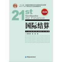 【旧书二手书8新正版】 国际结算 苏宗祥 中国金融出版社 9787504957207