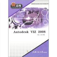 【二手书8成新】新思维计算机教育:Autodesk VIZ 2008 江春芳,马凌云 上海交通大学出版社