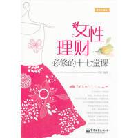 【二手书8成新】女性理财必修的十七堂课 刘琼 电子工业出版社
