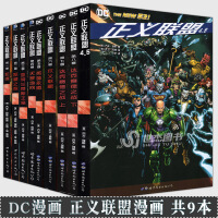 预售 正义联盟漫画1-8+4.5 套装9册 DC漫画 起源+恶棍之旅+亚特兰蒂斯王座+不义联盟+达克赛德之战超人蝙蝠侠神