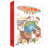 《小小牛顿幼儿馆》(第1辑,共6册)