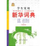 学生实用新华词典(第2版)