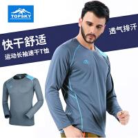 Topsky/远行客 户外运动男款速干T恤 春夏季透气排汗休闲运动上衣