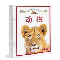 我的小百科10本套装 动物百科生活百科4-5-6-7-8岁小学知识提升少儿科普图书 精致的插图解开了大自然的奥秘