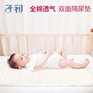 子初婴儿彩棉隔尿垫透气可洗床垫新生儿床垫可洗月经垫防水垫