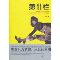 【正版二手书9成新左右】第11栏 张英 化学工业出版社