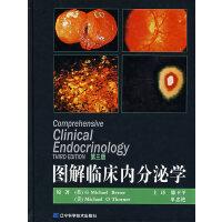 图解临床内分泌学(第三版)
