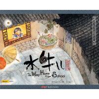 北京记忆小时候的故事 水牛儿