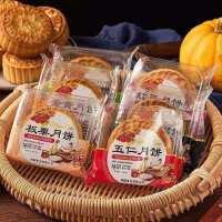 瑞达佳食远中秋月饼多口味1斤装 红豆馅 简装6枚x80克