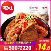 满减199-129【百草味 -牛肉夹心豆脯240g】麻辣小吃素食手撕豆腐干零食